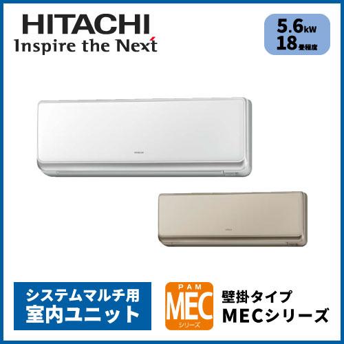 RAM-E56CS 日立 MECシリーズ マルチ用壁掛形【18畳程度 5.6kW】