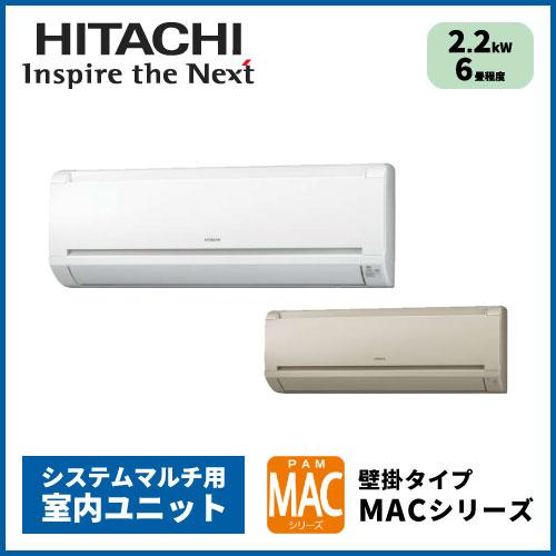 RAM-A22CS 日立 MACシリーズ マルチ用壁掛形【6畳程度 2.2kW】