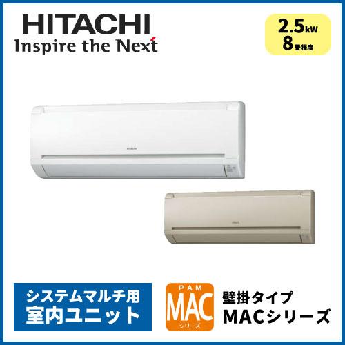 RAM-A25CS 日立 MACシリーズ マルチ用壁掛形【8畳程度 2.5kW】