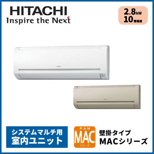 RAM-A28CS 日立 MACシリーズ マルチ用壁掛形【10畳程度 2.8kW】