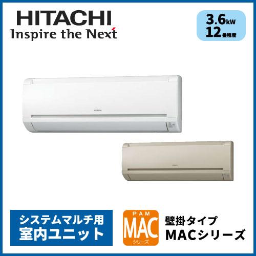 RAM-A36CS 日立 MACシリーズ マルチ用壁掛形【12畳程度 3.6kW】
