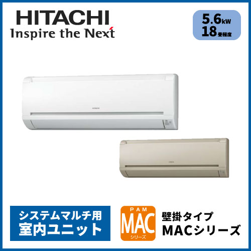 RAM-A56CS 日立 MACシリーズ マルチ用壁掛形【18畳程度 5.6kW】