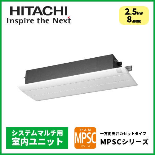 RAMP-25SCS 日立 MPSCシリーズ マルチ用一方向天井カセットタイプ【8畳程度 2.5kW】