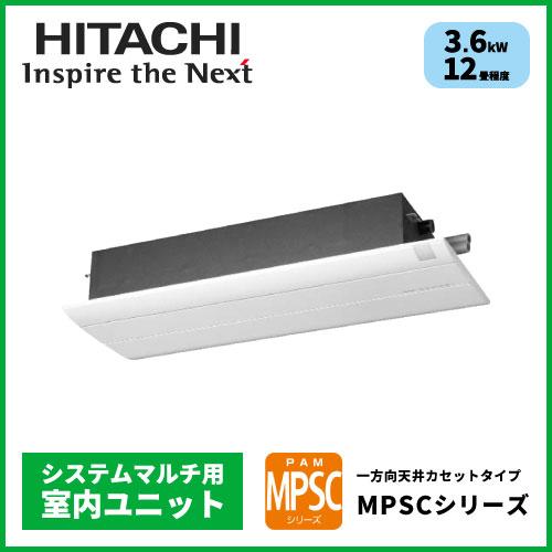 RAMP-36SCS 日立 MPSCシリーズ マルチ用一方向天井カセットタイプ【12畳程度 3.6kW】