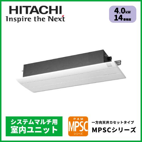 RAMP-40SCS 日立 MPSCシリーズ マルチ用一方向天井カセットタイプ【14畳程度 4.0kW】