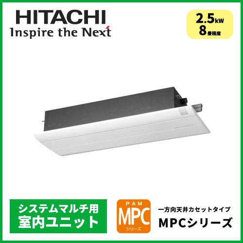 RAMP-25CS 日立 MPCシリーズ マルチ用一方向天井カセットタイプ【8畳程度 2.5kW】
