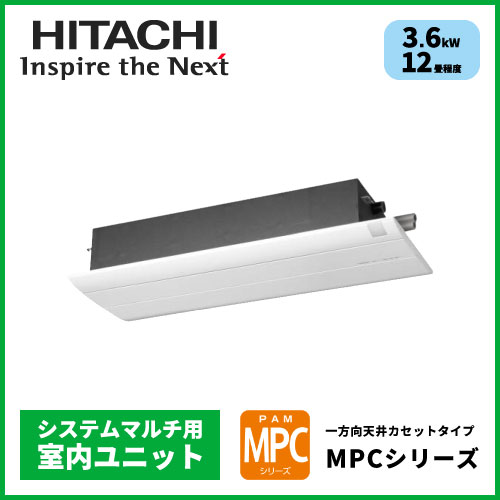 RAMP-36CS 日立 MPCシリーズ マルチ用一方向天井カセットタイプ【12畳程度 3.6kW】