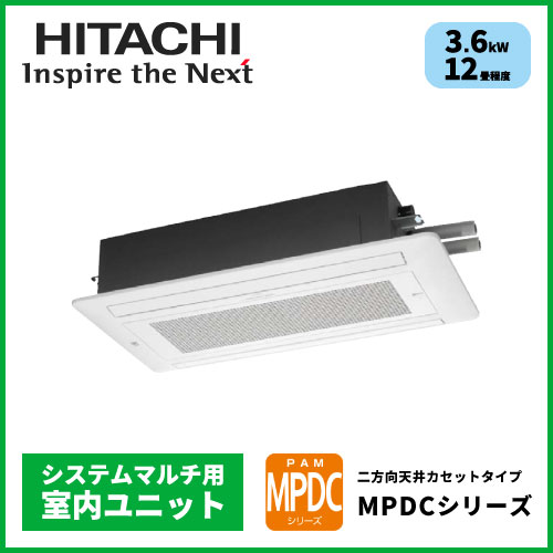RAMP-36DCS 日立 MPDCシリーズ マルチ用二方向天井カセットタイプ【12畳程度 3.6kW】