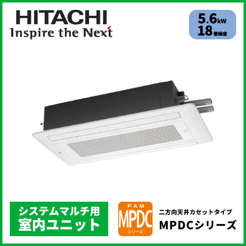 RAMP-56DCS 日立 MPDCシリーズ マルチ用二方向天井カセットタイプ【18畳程度 5.6kW】