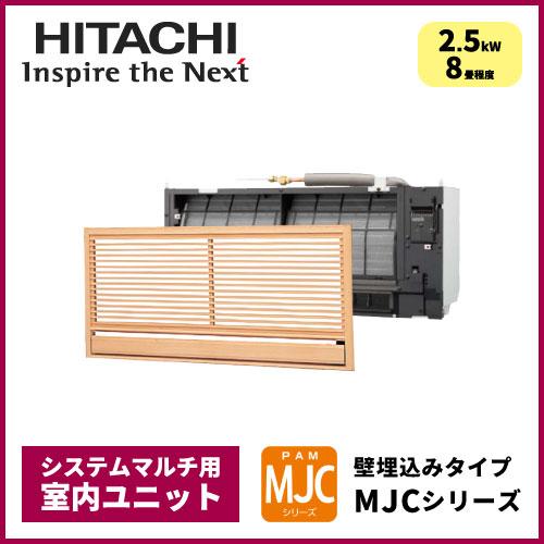 RAMJ-25CS 日立 MJCシリーズ マルチ用壁埋込みタイプ【8畳程度 2.5kW】