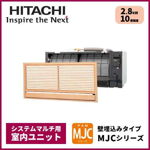 RAMJ-28CS 日立 MJCシリーズ マルチ用壁埋込みタイプ【10畳程度 2.8kW】