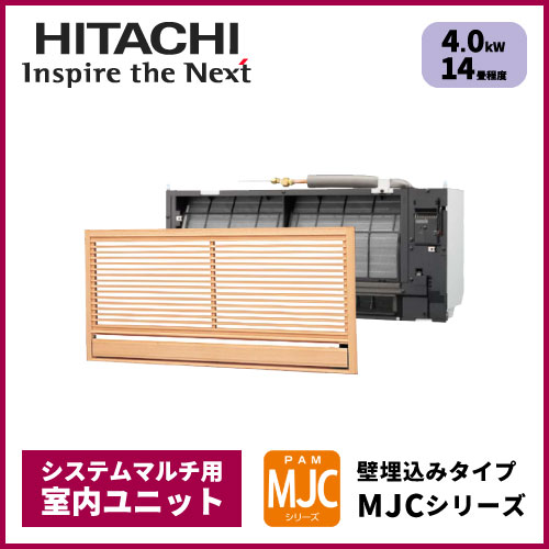 RAMJ-40CS 日立 MJCシリーズ マルチ用壁埋込みタイプ【14畳程度 4.0kW】