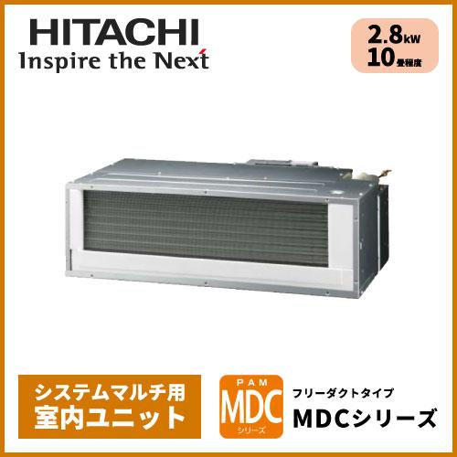RAMD-28CS 日立 MDCシリーズ マルチ用フリーダクトタイプ【10畳程度 2.8kW】