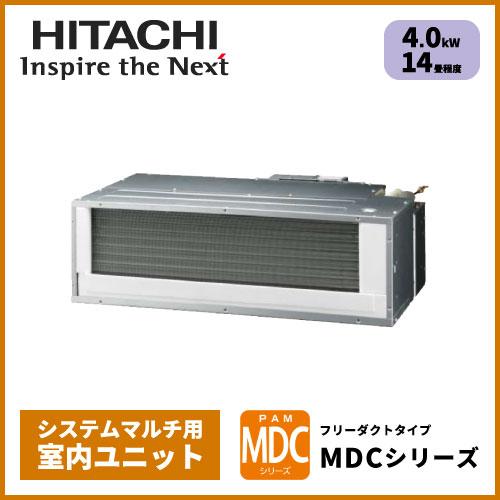 RAMD-40CS 日立 MDCシリーズ マルチ用フリーダクトタイプ【14畳程度 4.0kW】