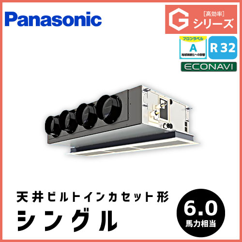 PA-P160F6GN パナソニック Gシリーズ 天井ビルトインカセット形 シングル 6馬力相当
