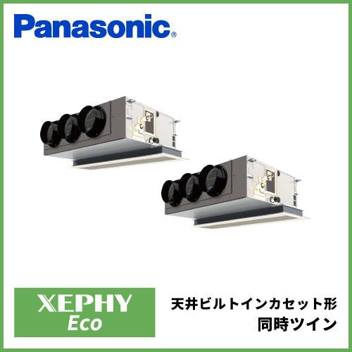 PA-P160F6HDN パナソニック Hシリーズ 天井ビルトインカセット形 同時ツイン 6馬力相当