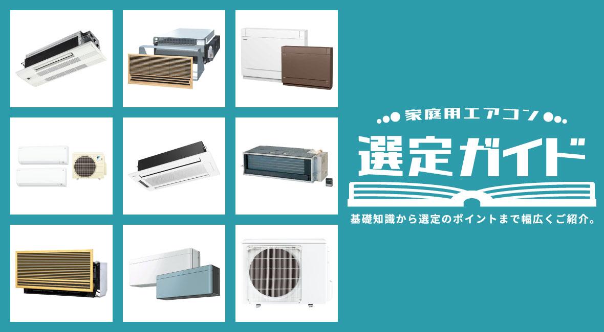 家庭用エアコンの選び方