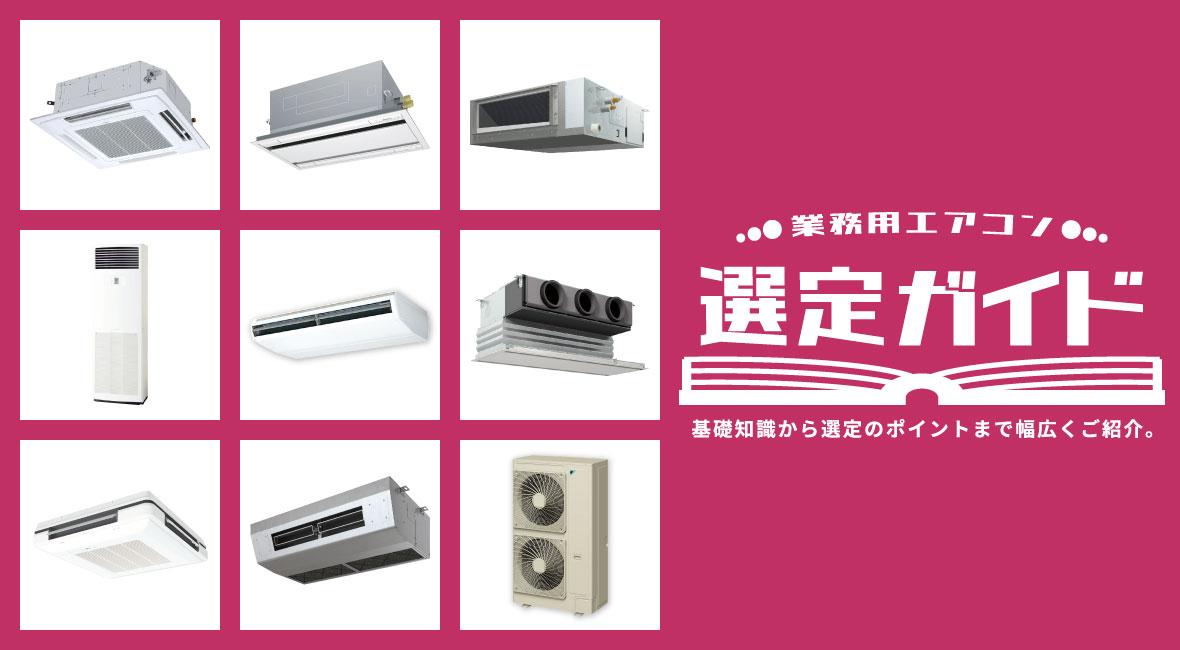 パッケージエアコン業務用エアコンの選び方