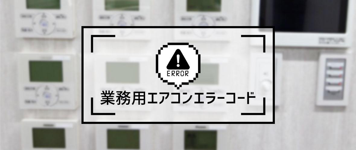 業務用エアコンエラーコード