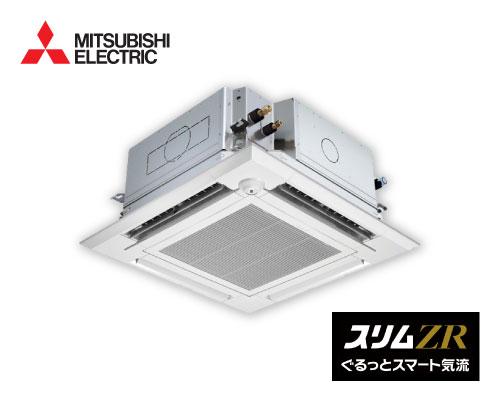 三菱電機 スリムZR 4方向天井カセット【ぐるっとスマート気流】