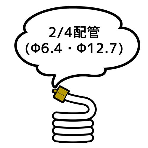 2/4配管延長