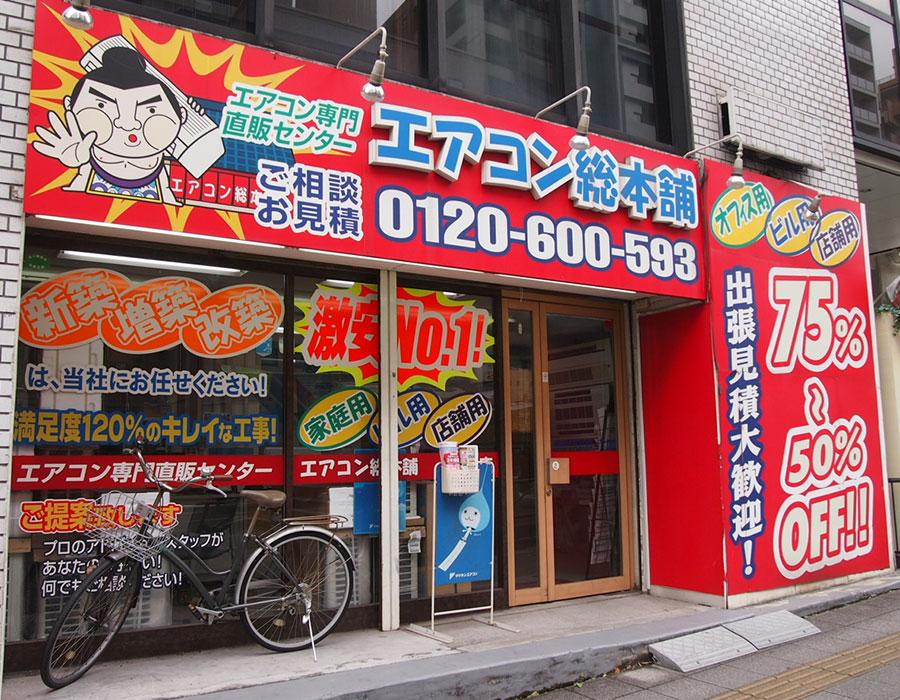 エアコン総本舗 品川店