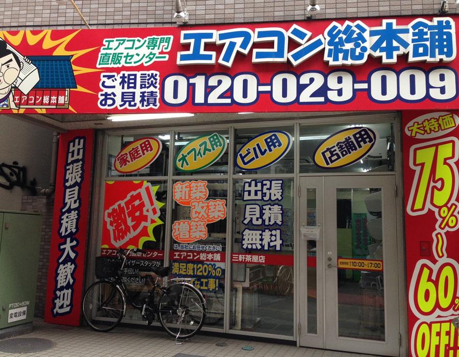 エアコン総本舗 三軒茶屋店