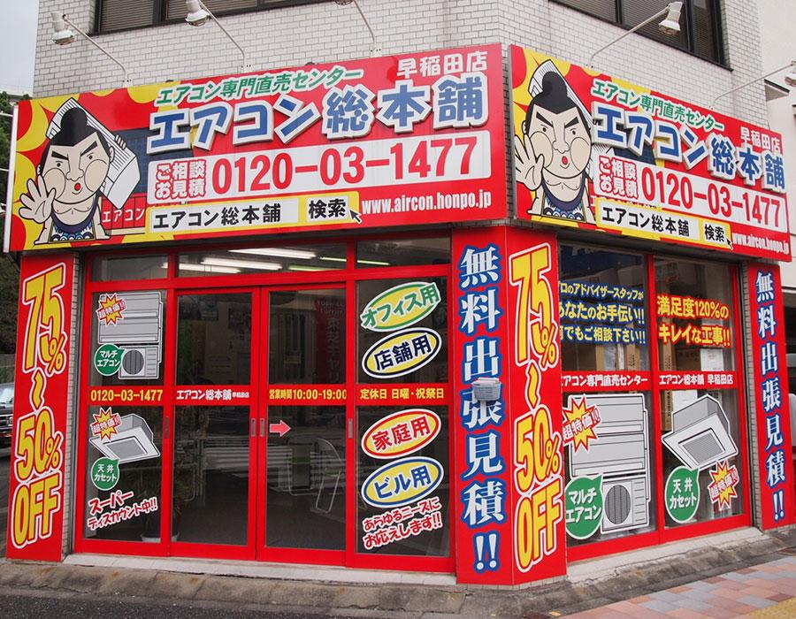 エアコン総本舗 早稲田店の外観