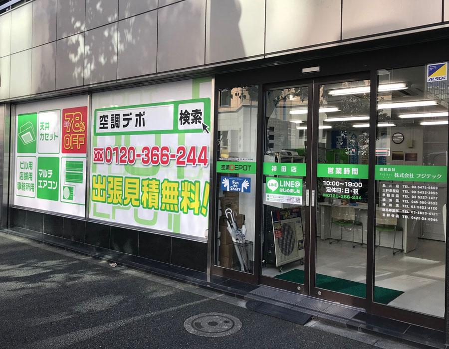 空調デポ 神田店の外観