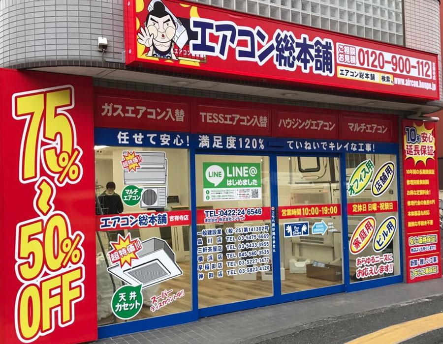 エアコン総本舗 吉祥寺店の外観