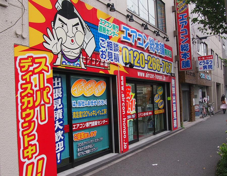 エアコン総本舗 横浜店