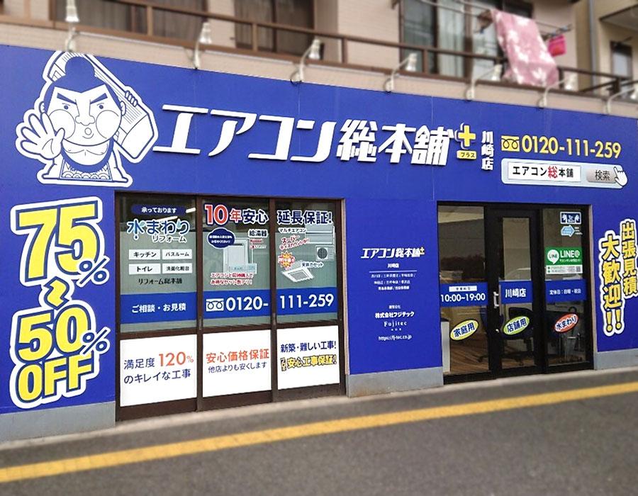 エアコン総本舗プラス 川崎店