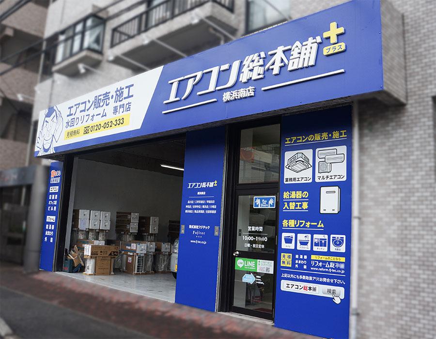 エアコン総本舗プラス 横浜南店