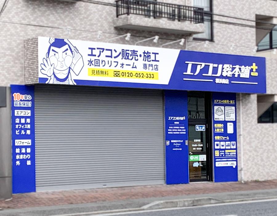 エアコン総本舗 横浜南店の外観