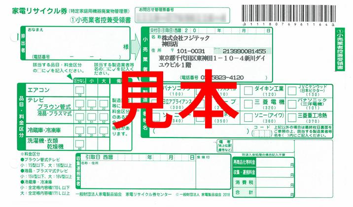 家電リサイクル券