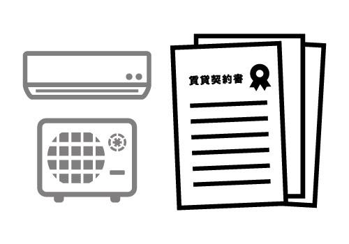 賃貸契約書でエアコンについての項目を確認する