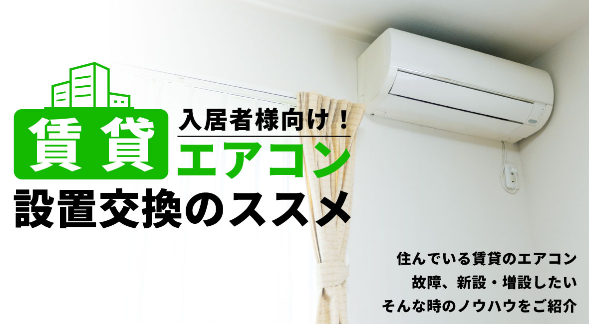 賃貸入居者様向け エアコン設置・交換のススメ