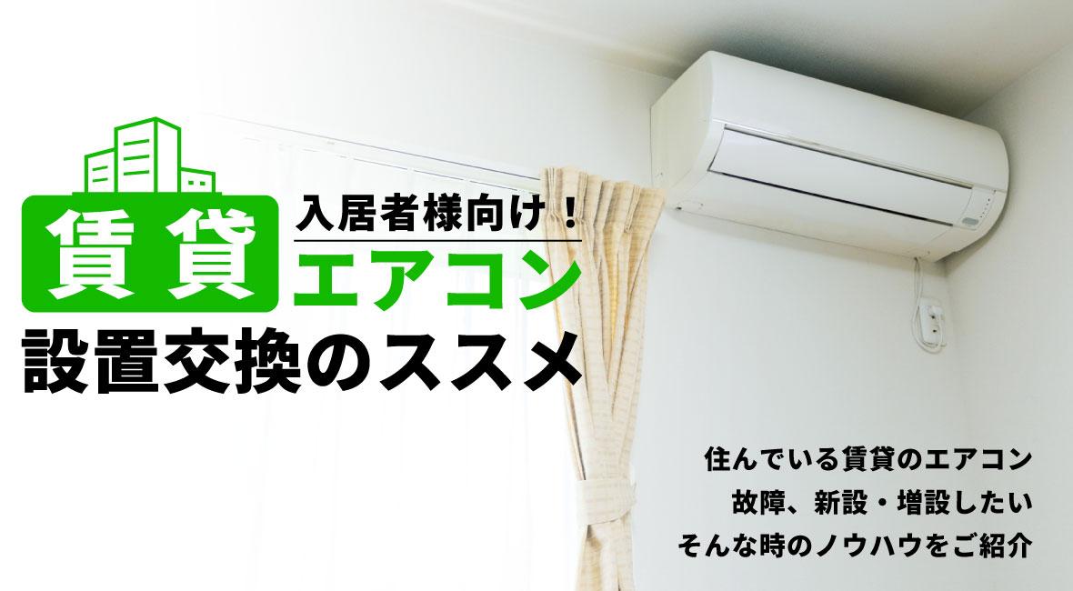 入居者様向け|エアコン設置・交換のススメ