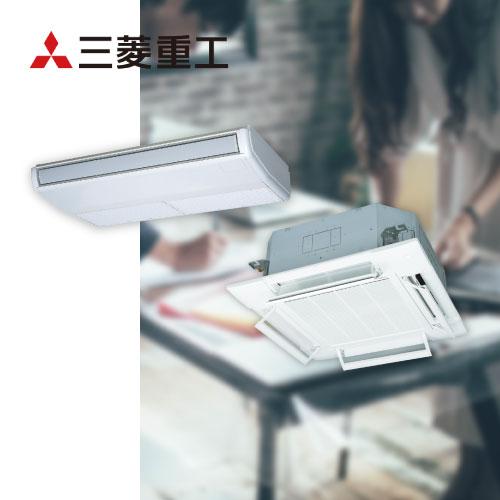 三菱重工製業務用エアコン