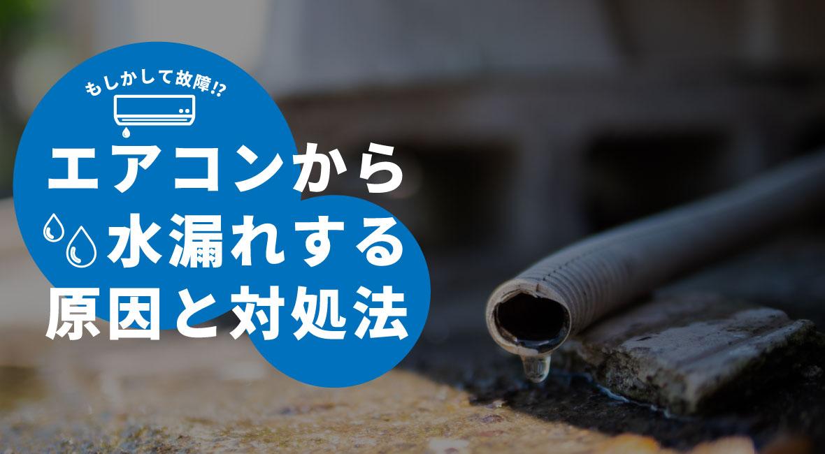 エアコンの水漏れの原因と対処法