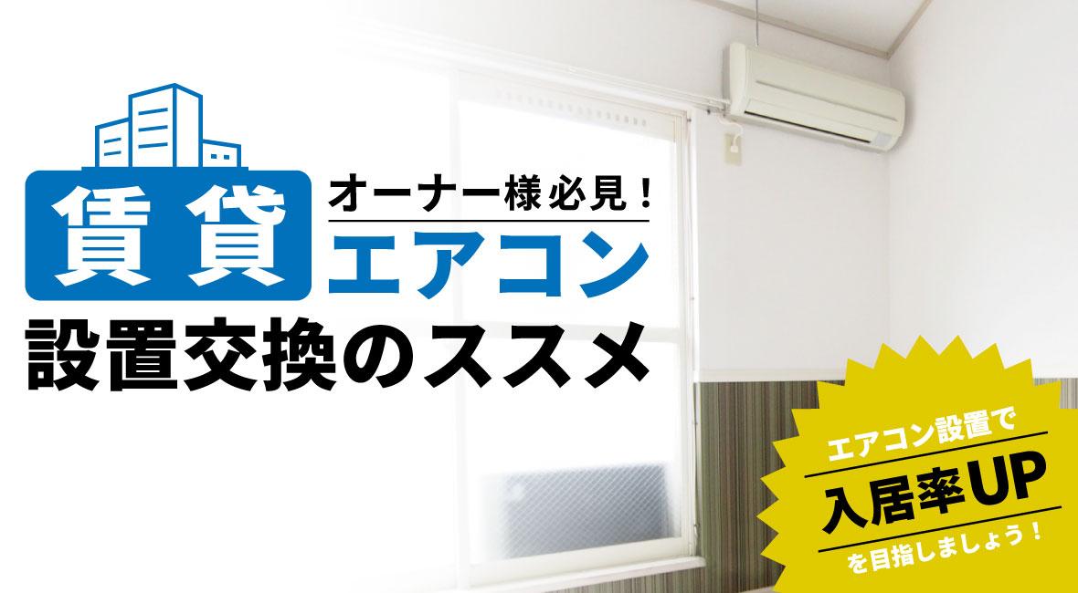 賃貸オーナー様向け エアコン設置・交換のススメ