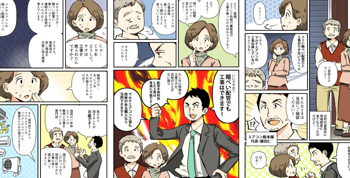 【漫画】隠ぺい配管はエアコン総本舗におまかせ!
