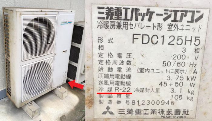 お使いのエアコンの冷媒をチェック