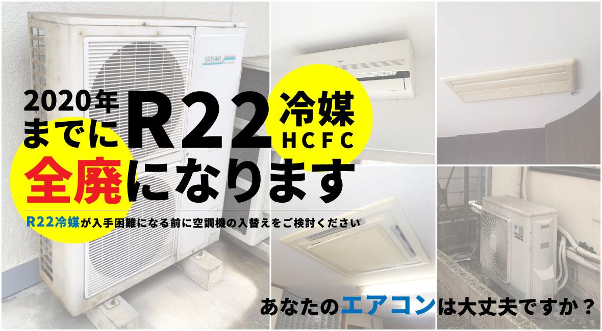 R22冷媒(HCFC)は2020年に全廃されます。10年以上前のエアコンをお使いなら計画的な入替えをおススメします。