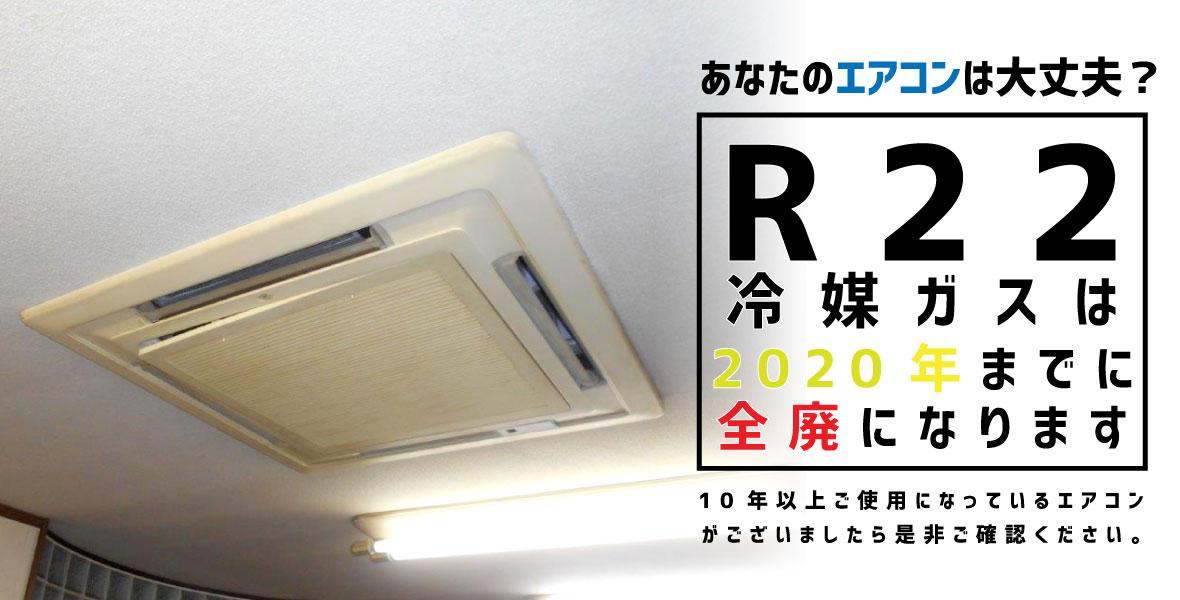 R22冷媒は2020年に全廃されます
