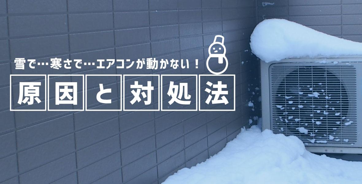 雪や寒さでエアコンが効かない原因と対処方法