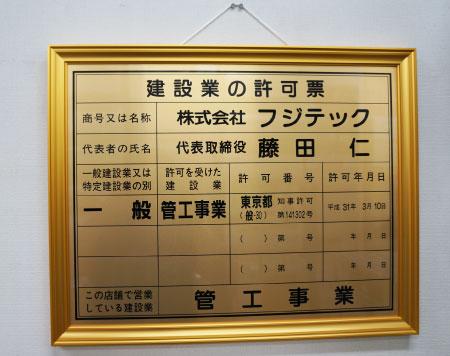 管工事業の許可証