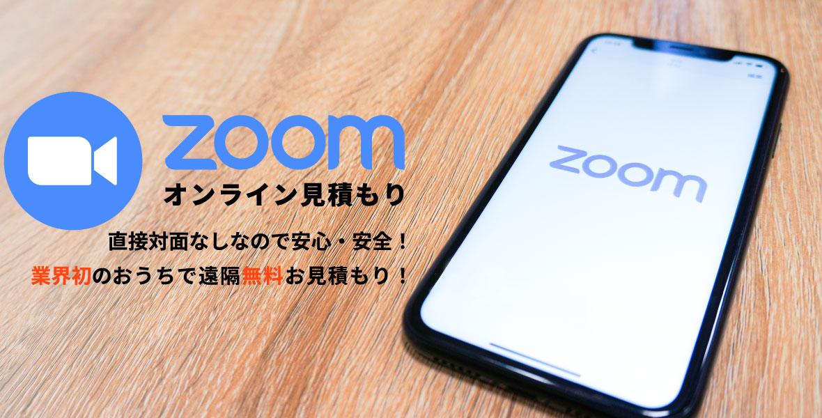 zoomでオンライン見積もり