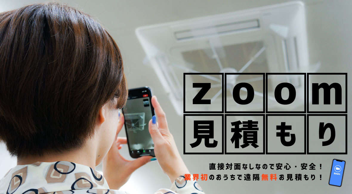 zoom見積もり